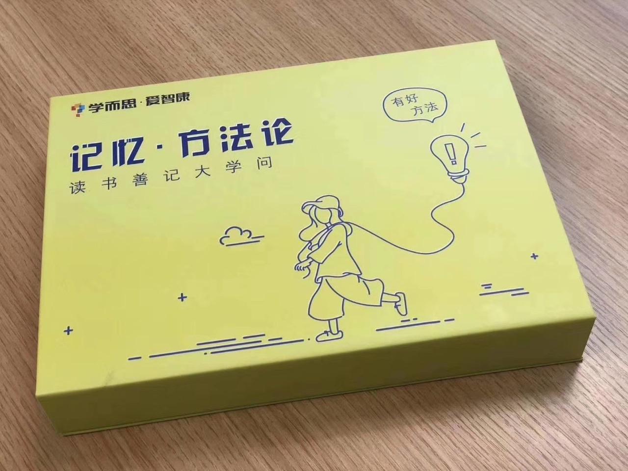 记忆礼盒.jpg