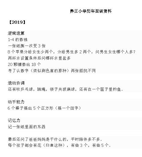 养正历年真题.png