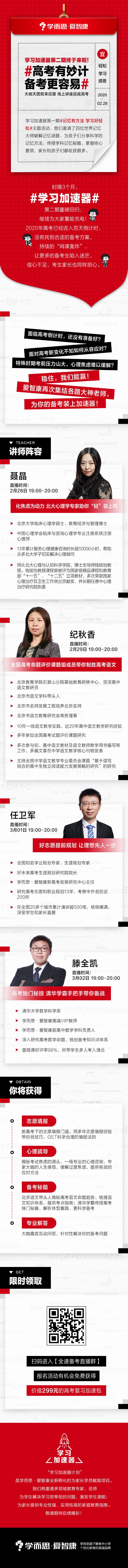二期长图带二维码爱智康logo.jpg