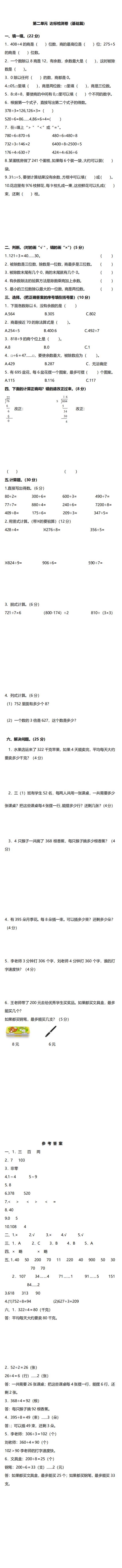 人教版3年级数学下册第二单元过关测试卷及答案_0.jpg