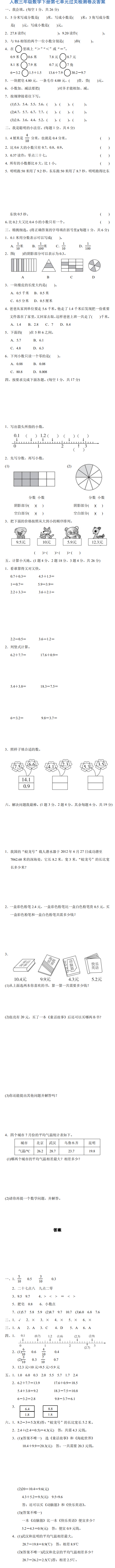 人教版3年级数学下册第七单元过关测试卷及答案_0.png