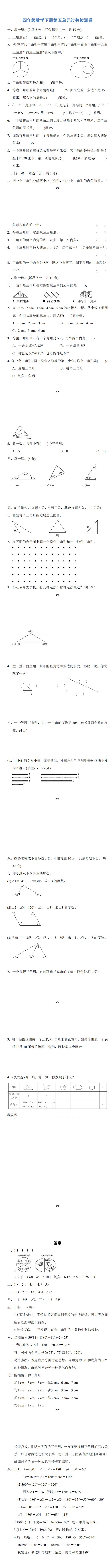 人教版4年级数学下册第五单元过关测试卷及答案_0.png