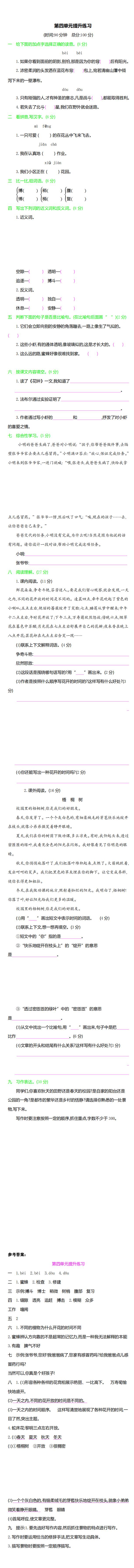 部编版语文三年级下册第四单元提升练习 (含答案)_0.png
