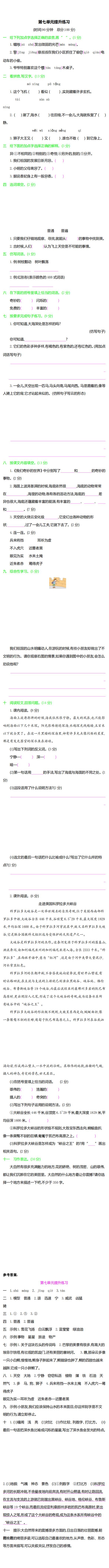 部编版语文三年级下册第七单元提升练习 (含答案)_0.png