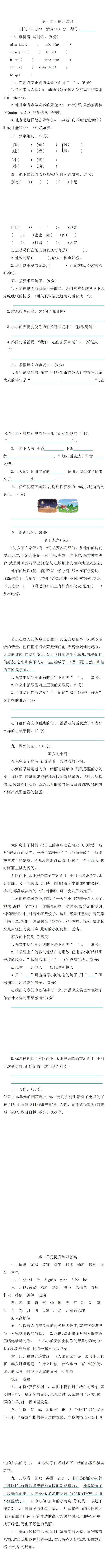 部编版语文四年级下册第一单元提升练习 (含答案)_0.png