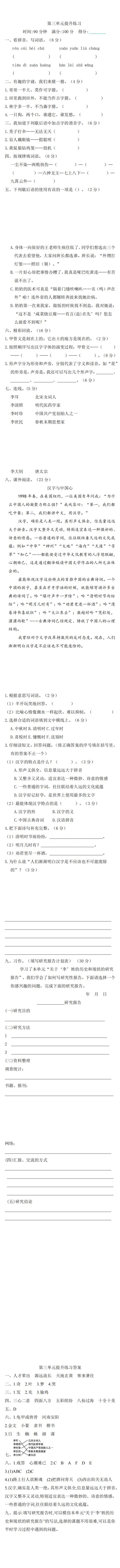 部编版语文五年级下册第三单元提升练习 (含答案)_0.png