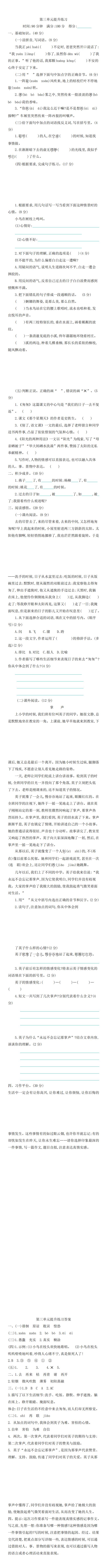 部编版语文六年级下册第三单元提升练习 (含答案)_0.png