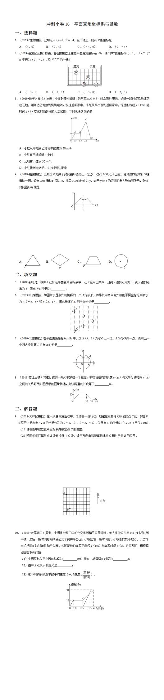 冲刺小卷10 平面直角坐标系与函数-2020年中考数学之模考分类冲刺小卷(全国通用)(原卷.png