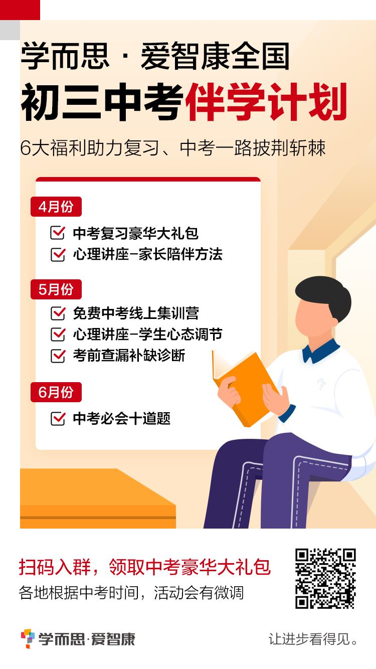 整体活动海报-爱智康.png