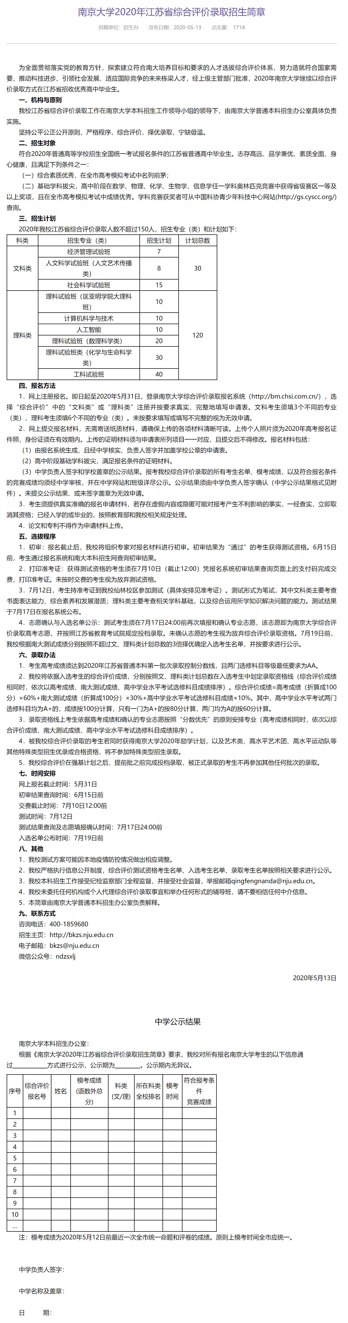 南京大学2020年江苏省综合评价录取招生简章【】.png
