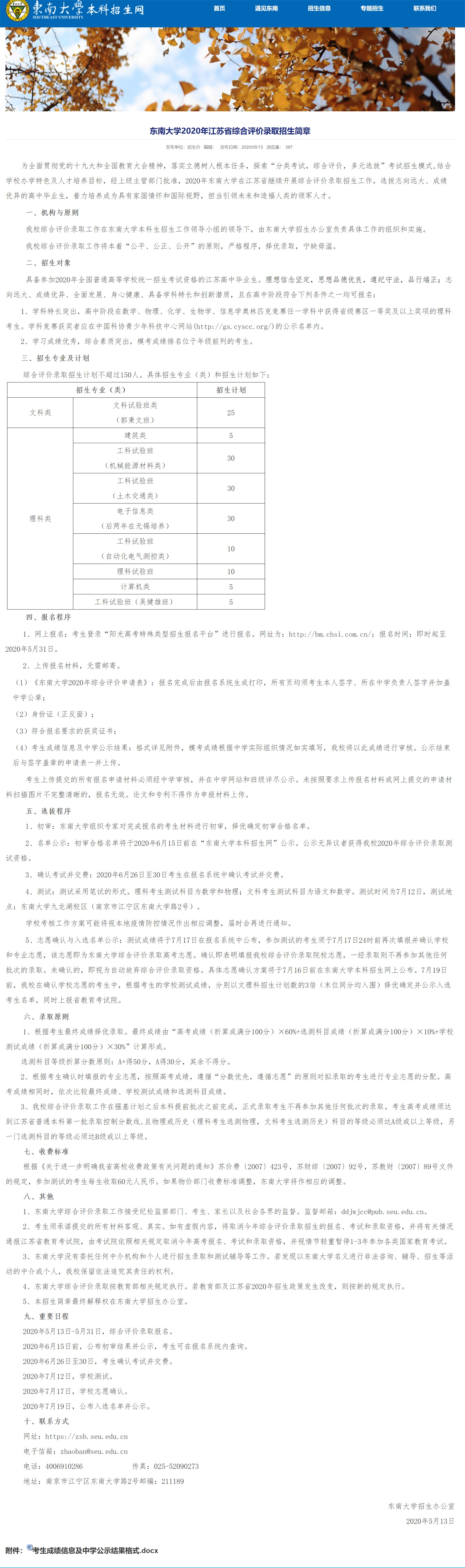 东南大学2020年江苏省综合评价录取招生简章【】2.jpg