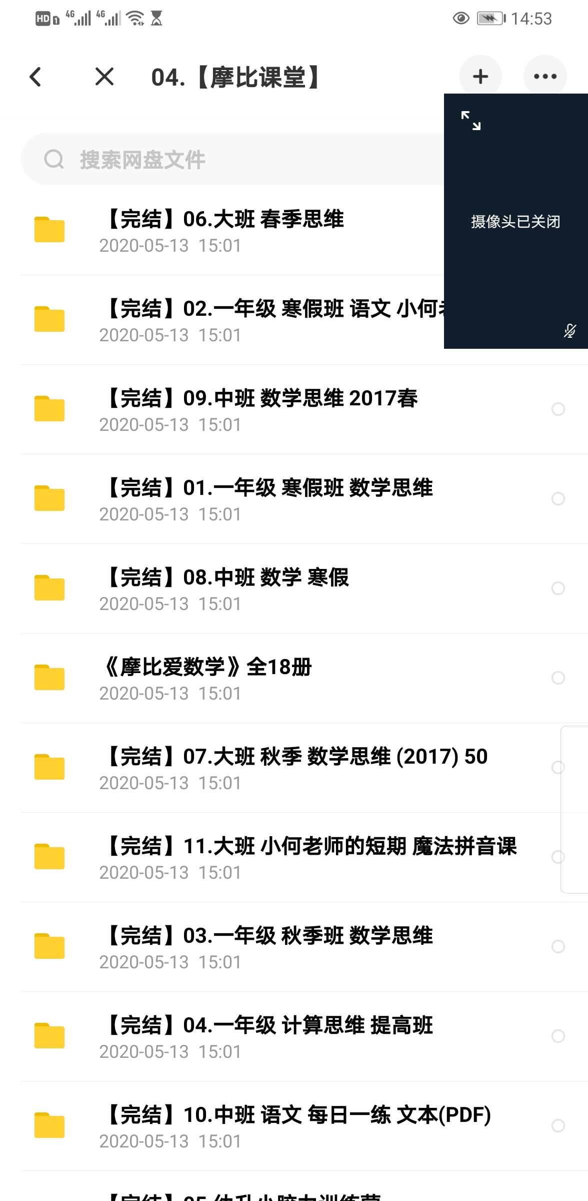Screenshot_20200518_145331_com.baidu.netdisk.jpg