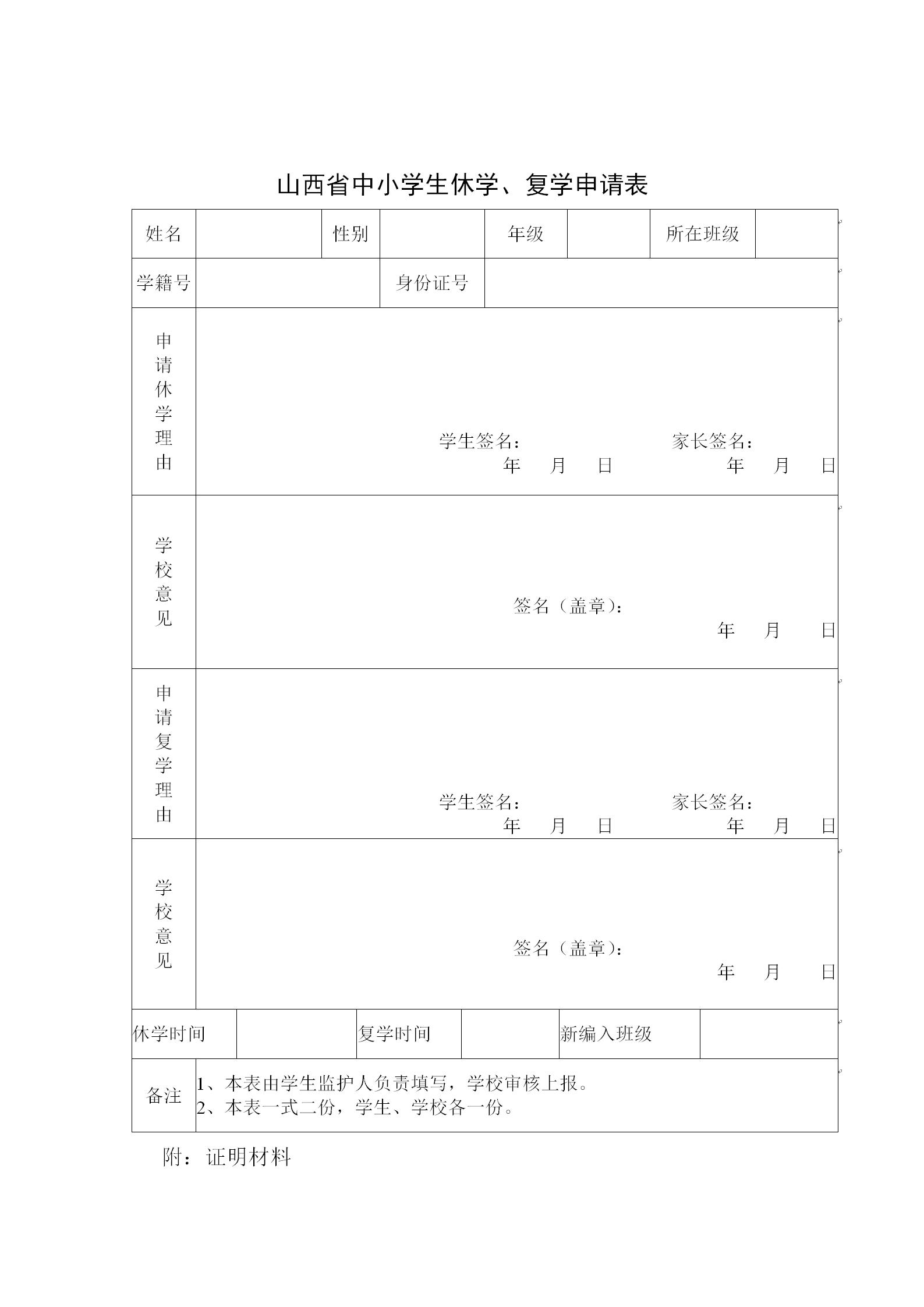 附件2山西省中小学生休学、复学申请表_01.png