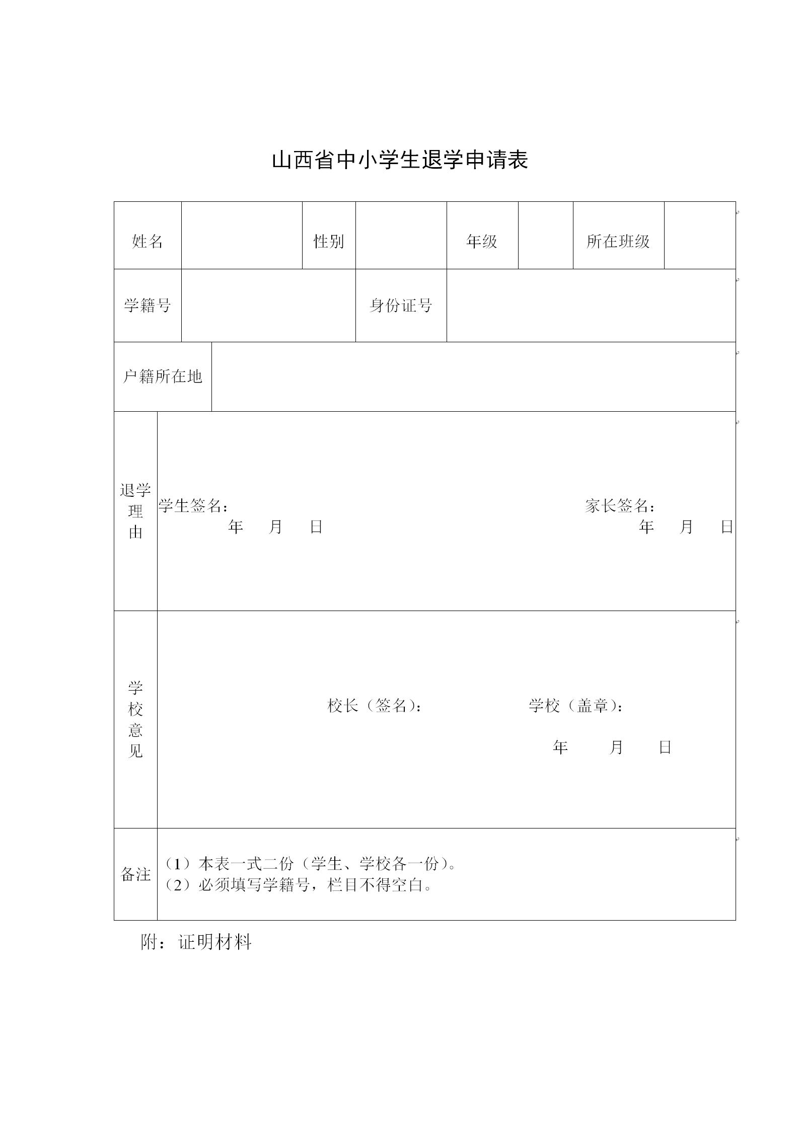 附件3山西省中小学生退学申请表_01.png