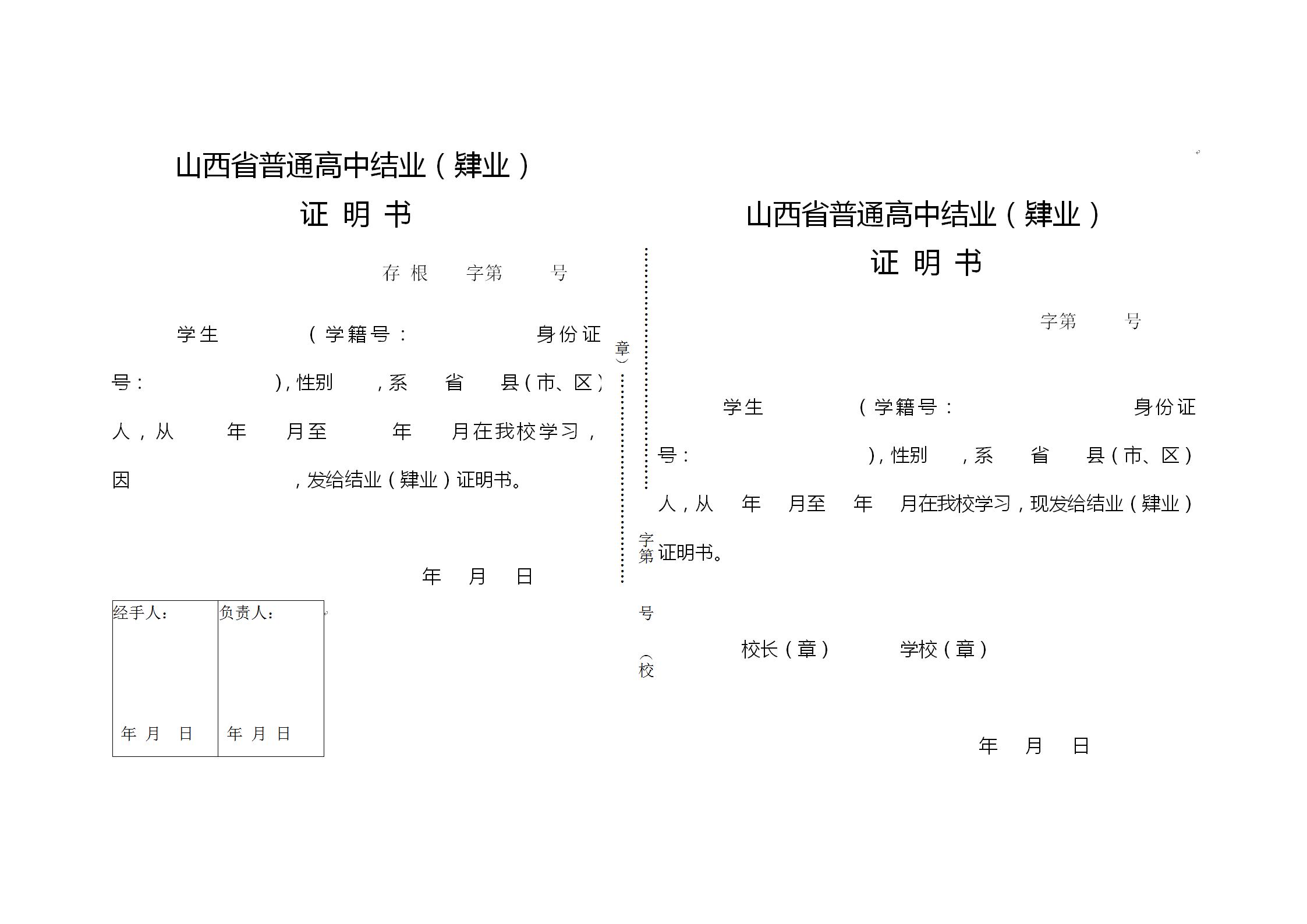 附件7.山西省普通高中结业(肄业)证明书式样_01.png
