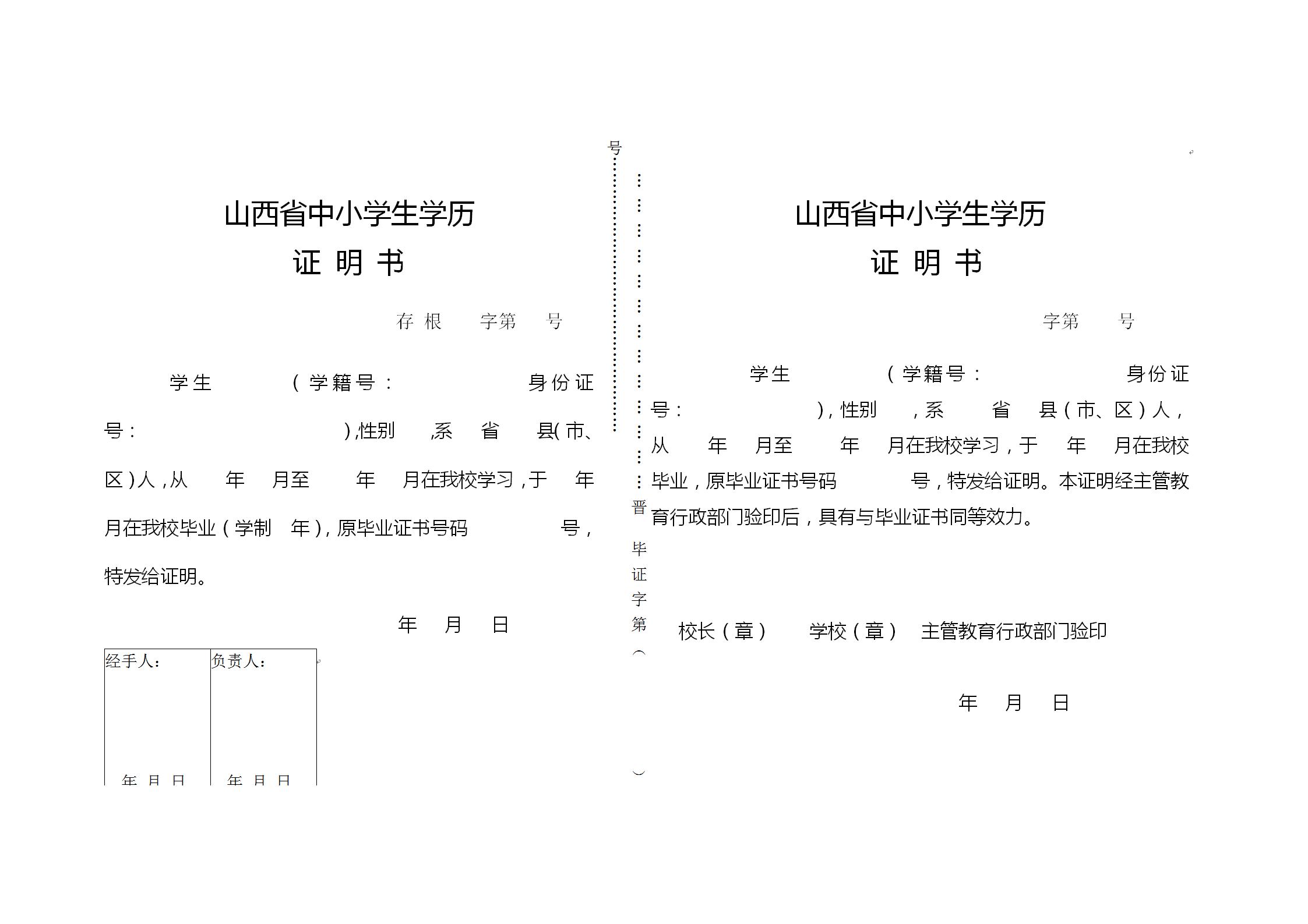 附件8.山西省中小学生学历证明书式样_01.png