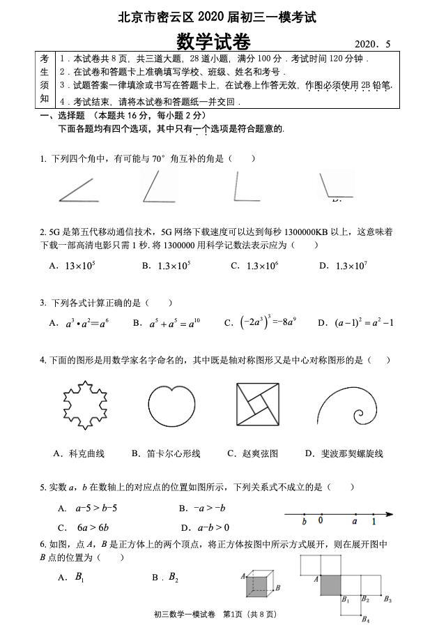 密云数学.png