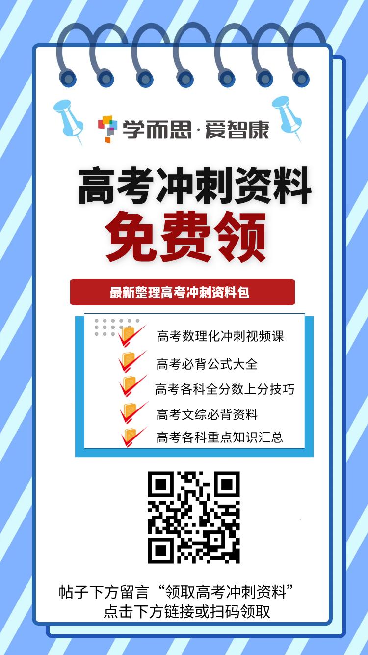 高考冲刺资料领取.png