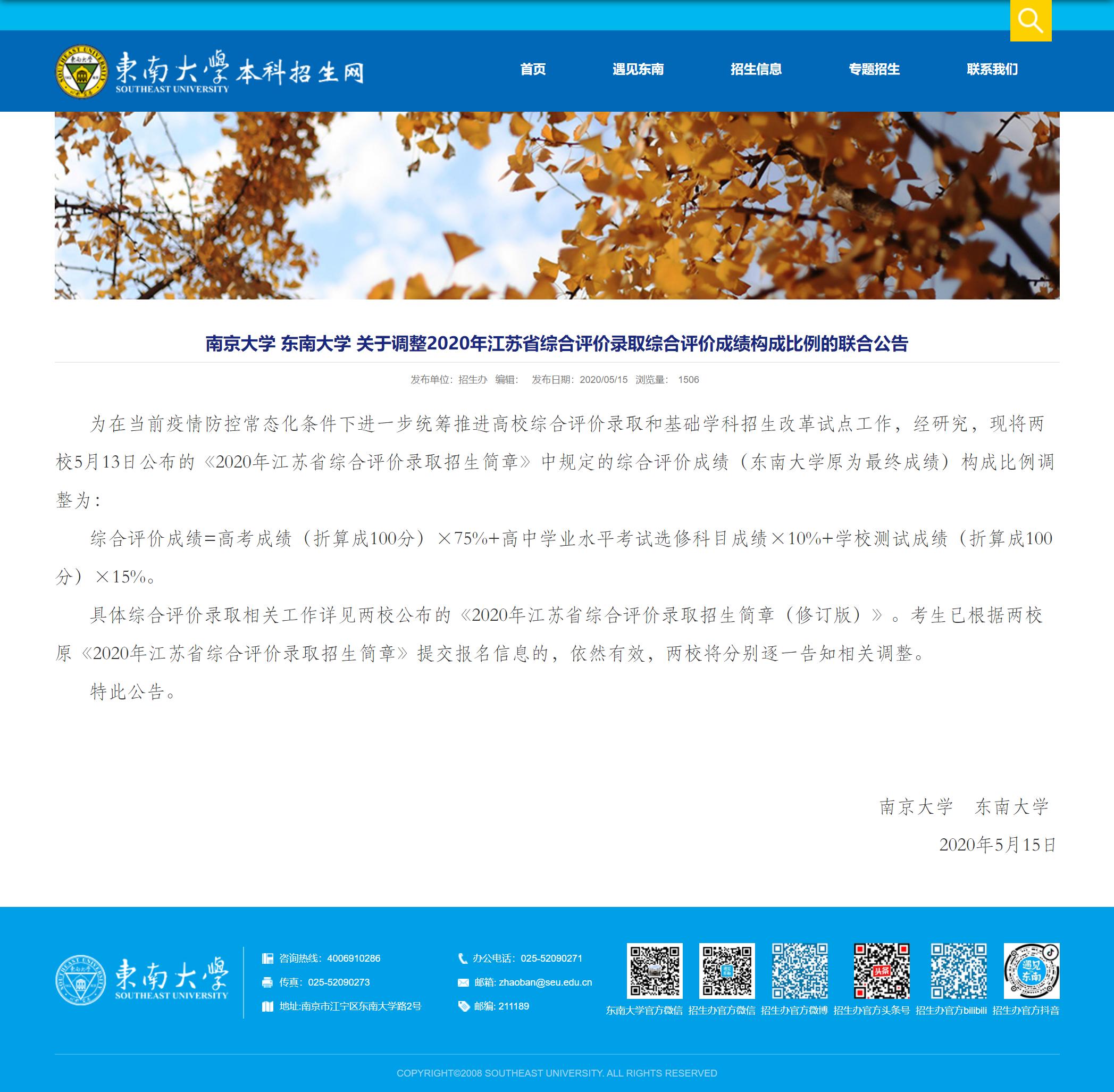 南京大学 东南大学 关于调整2020年江苏省综合评价录取综合评价成绩构成比例的联合公告.png
