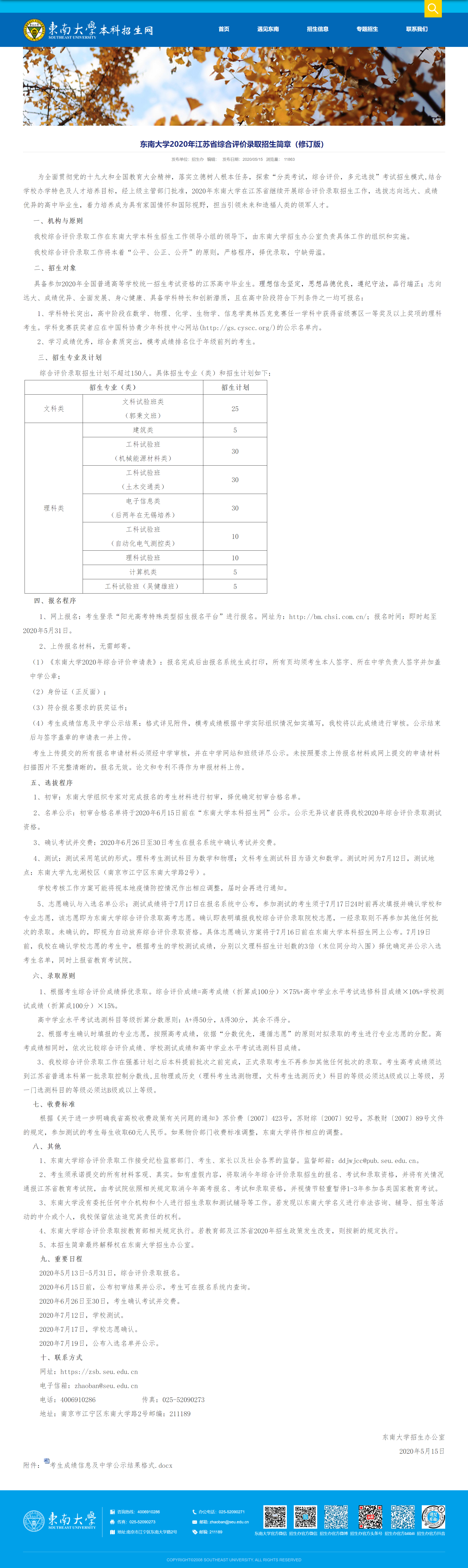 东南大学2020年江苏省综合评价录取招生简章(修订版).png