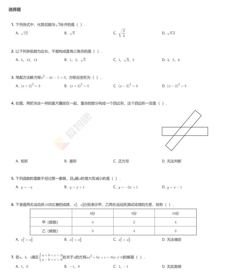 2017朝阳数学.png