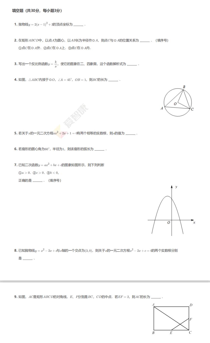 海淀数学'.png