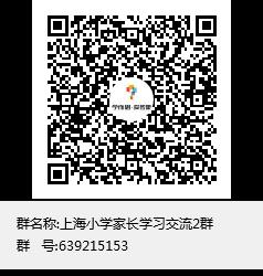 上海小学家长学习交流2群群聊二维码.png