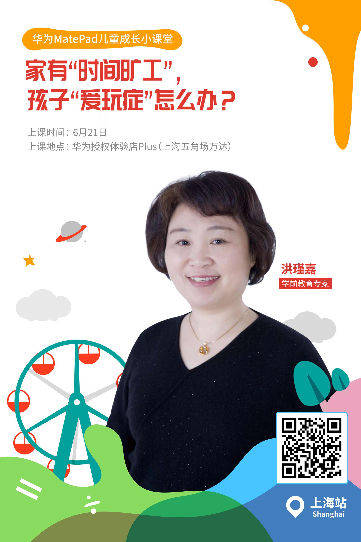 上海站海报600X900-1.jpg