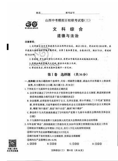 道德与法治试卷_00 - 副本.png
