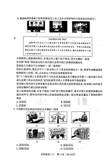 道德与法治试卷_01 - 副本.png
