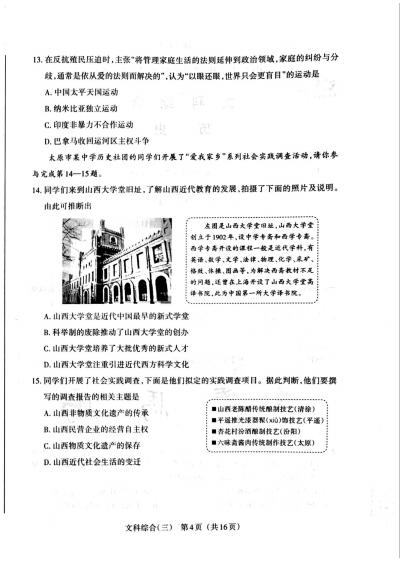 历史试卷_01.png