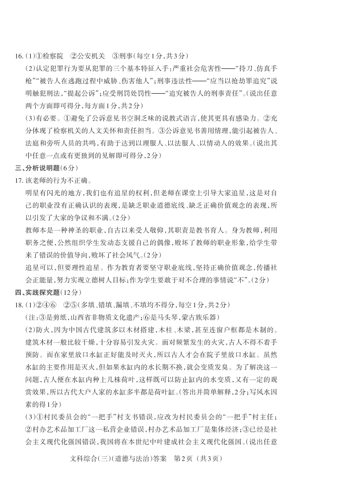 2020年山西中考模拟百校联考试卷(三)道德与法治答案_00.png