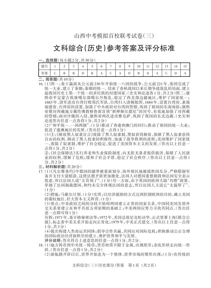 2020年山西中考模拟百校联考试卷(三)历史答案_00 - 副本.png