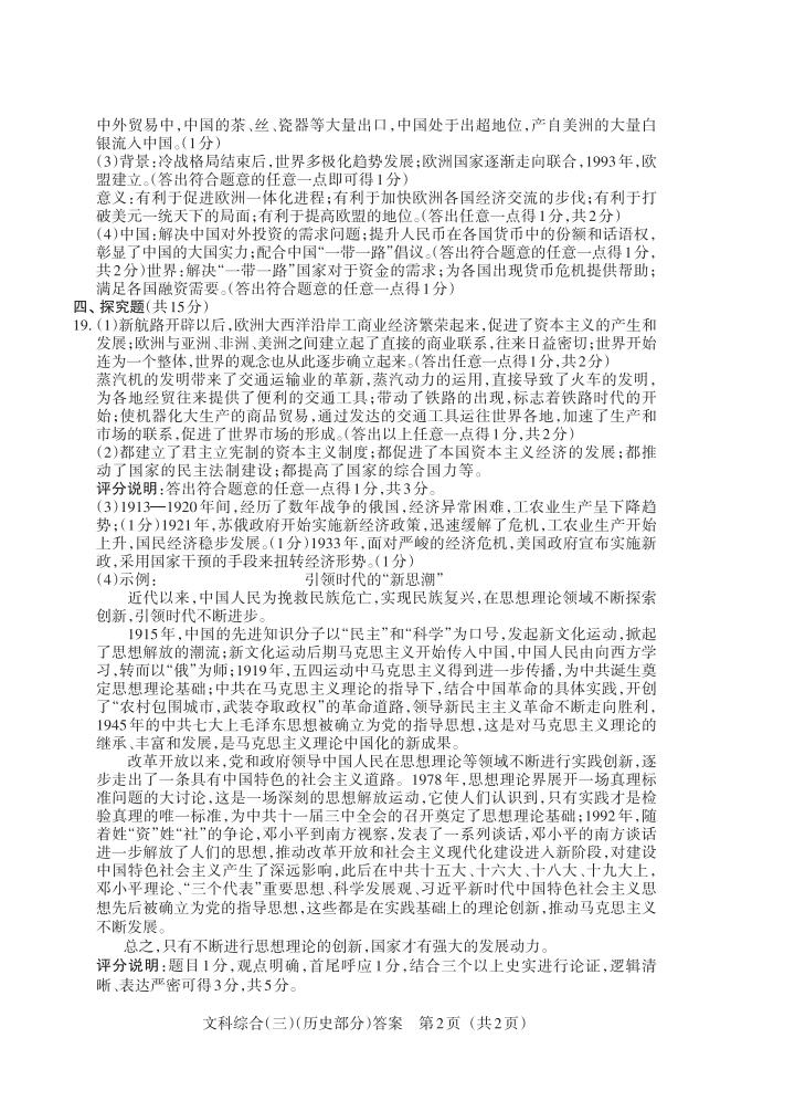 2020年山西中考模拟百校联考试卷(三)历史答案_00.png
