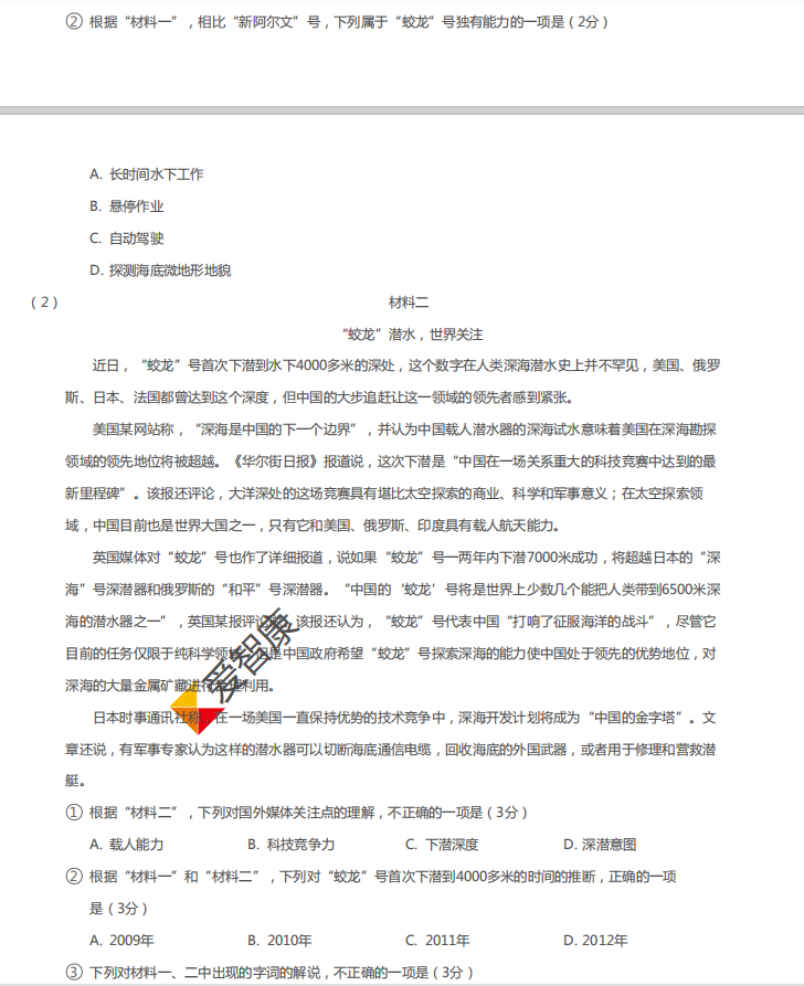 2016语文高考2.png