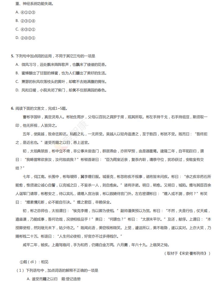 2013语文2.png