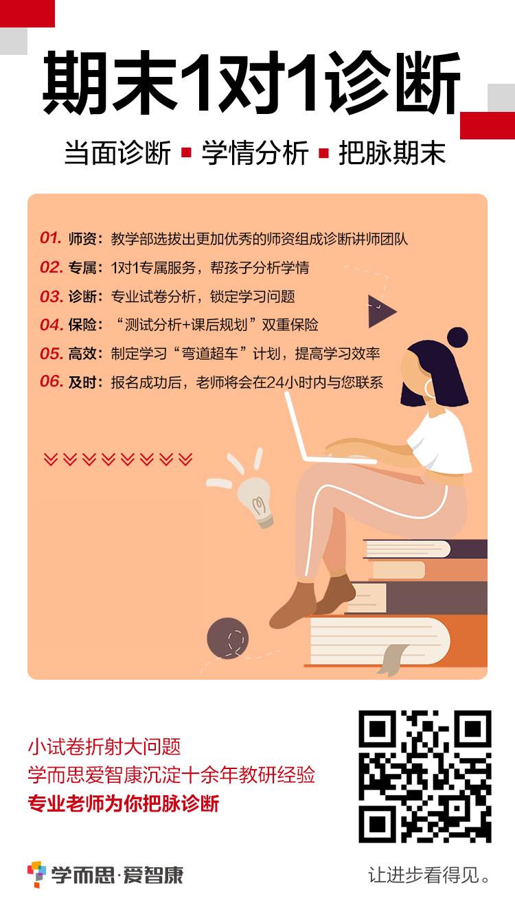 期末一对一诊断-海报(750_1334)_副本.jpg