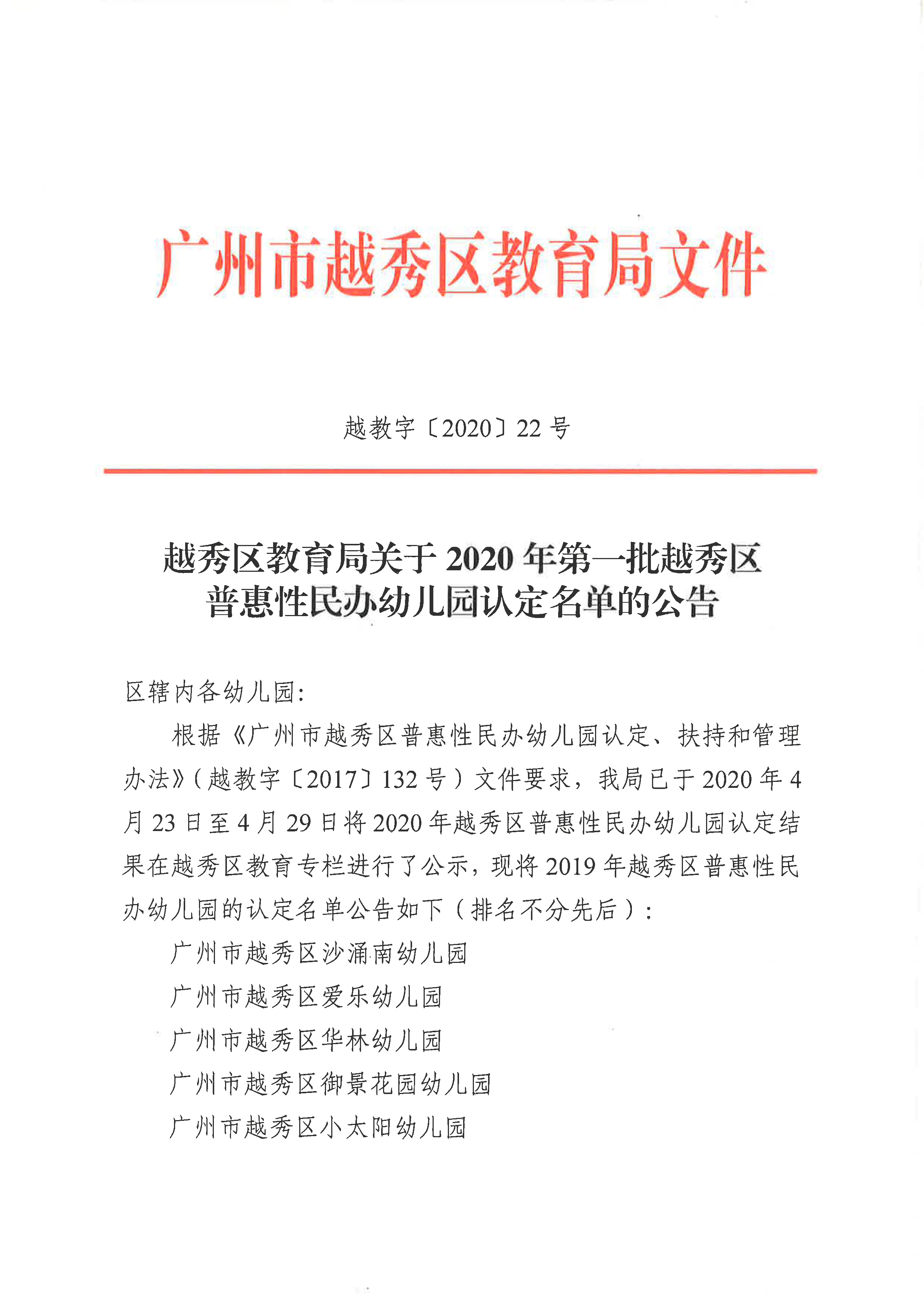 062410381124_0越秀区普惠性民办幼儿园认定名单_1.Jpeg