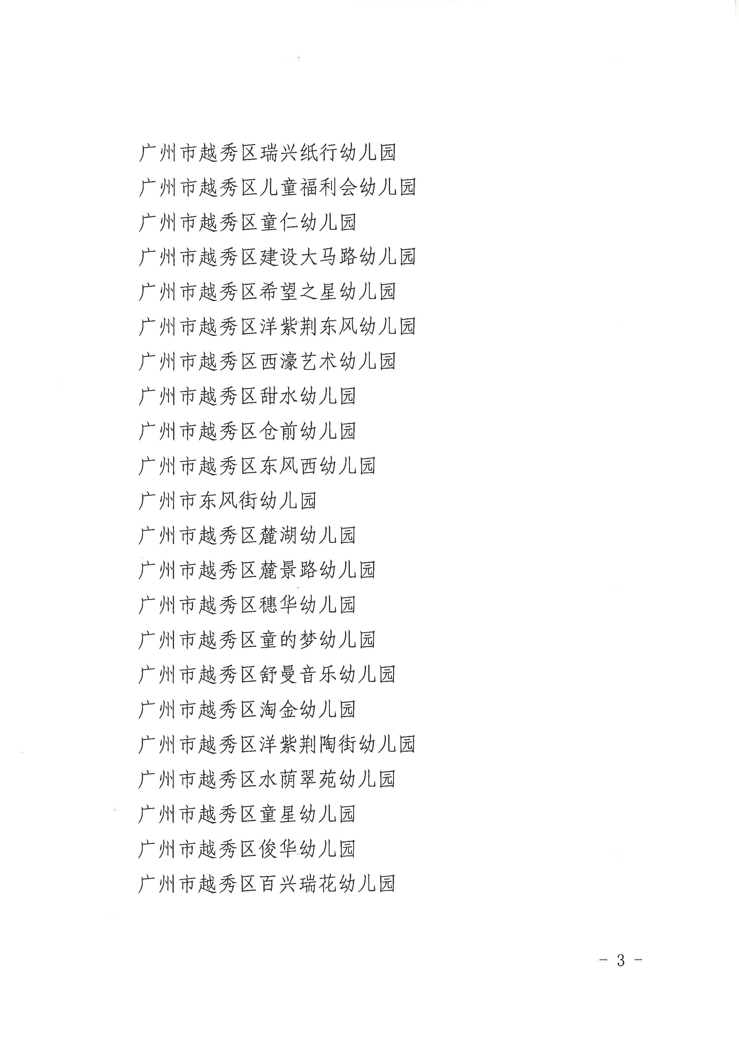 062410381124_0越秀区普惠性民办幼儿园认定名单_3.Jpeg