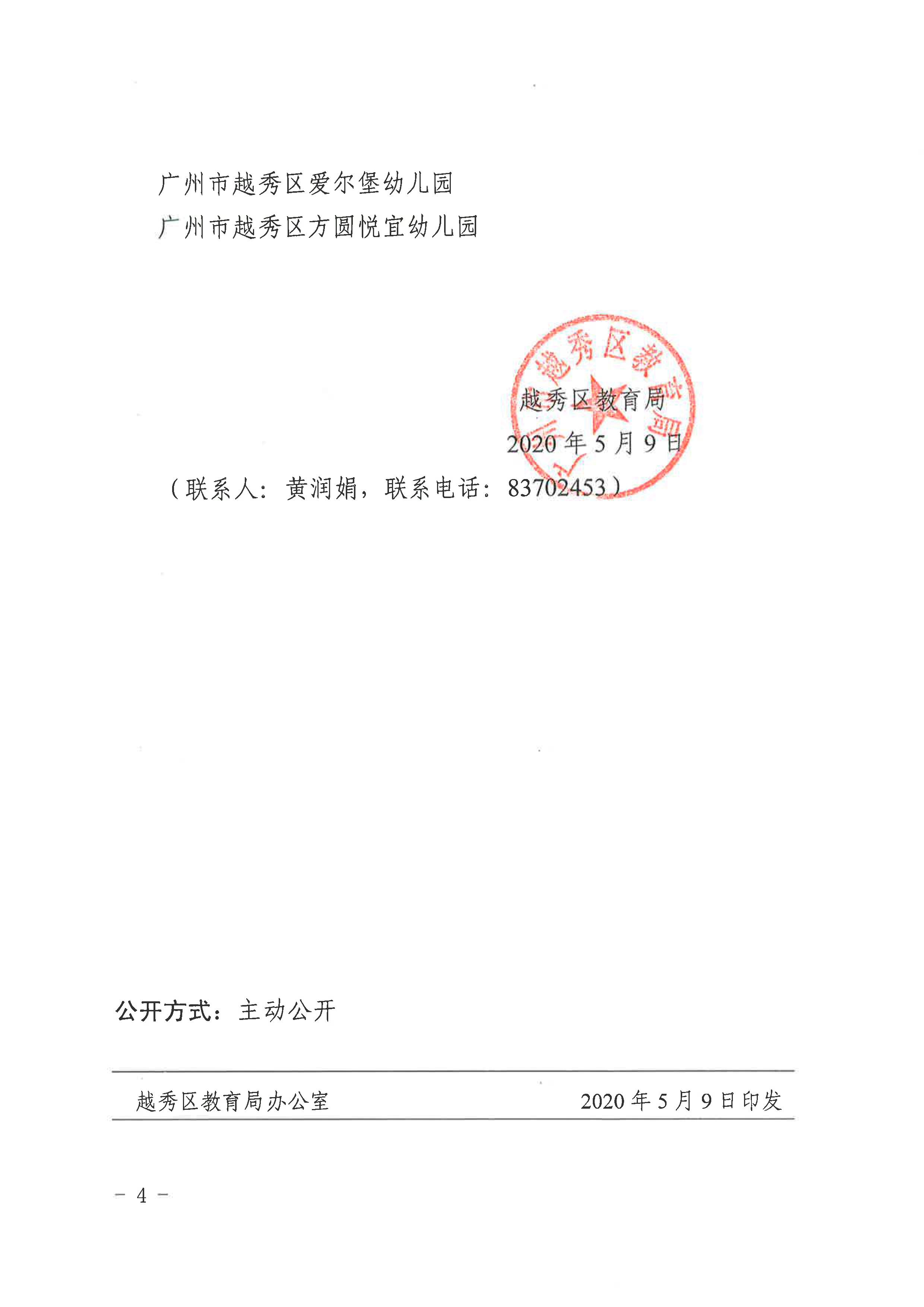 062410381124_0越秀区普惠性民办幼儿园认定名单_4.Jpeg