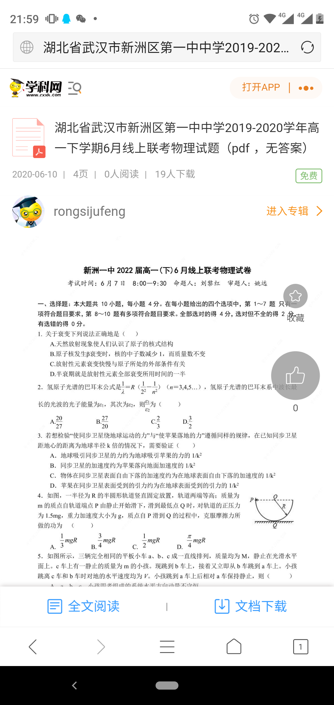Screenshot_2020-06-26-21-59-42.png