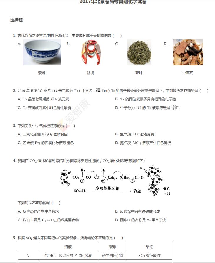 2017化学1.png
