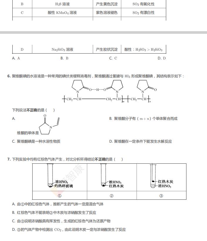 2017化学2.png