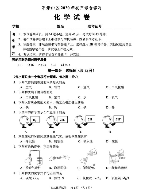 石景山化学.png