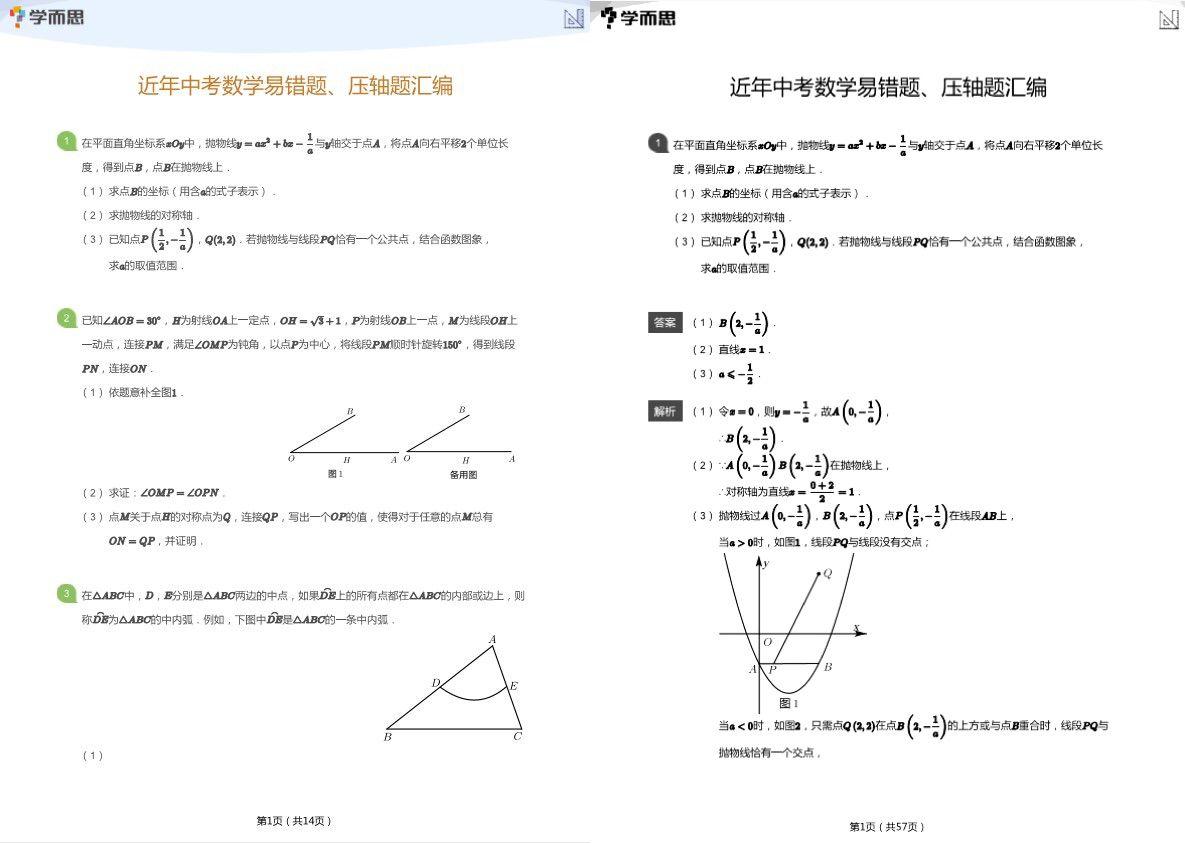 中考数学.jpeg