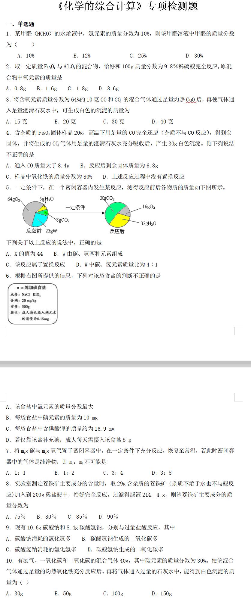 计算.png