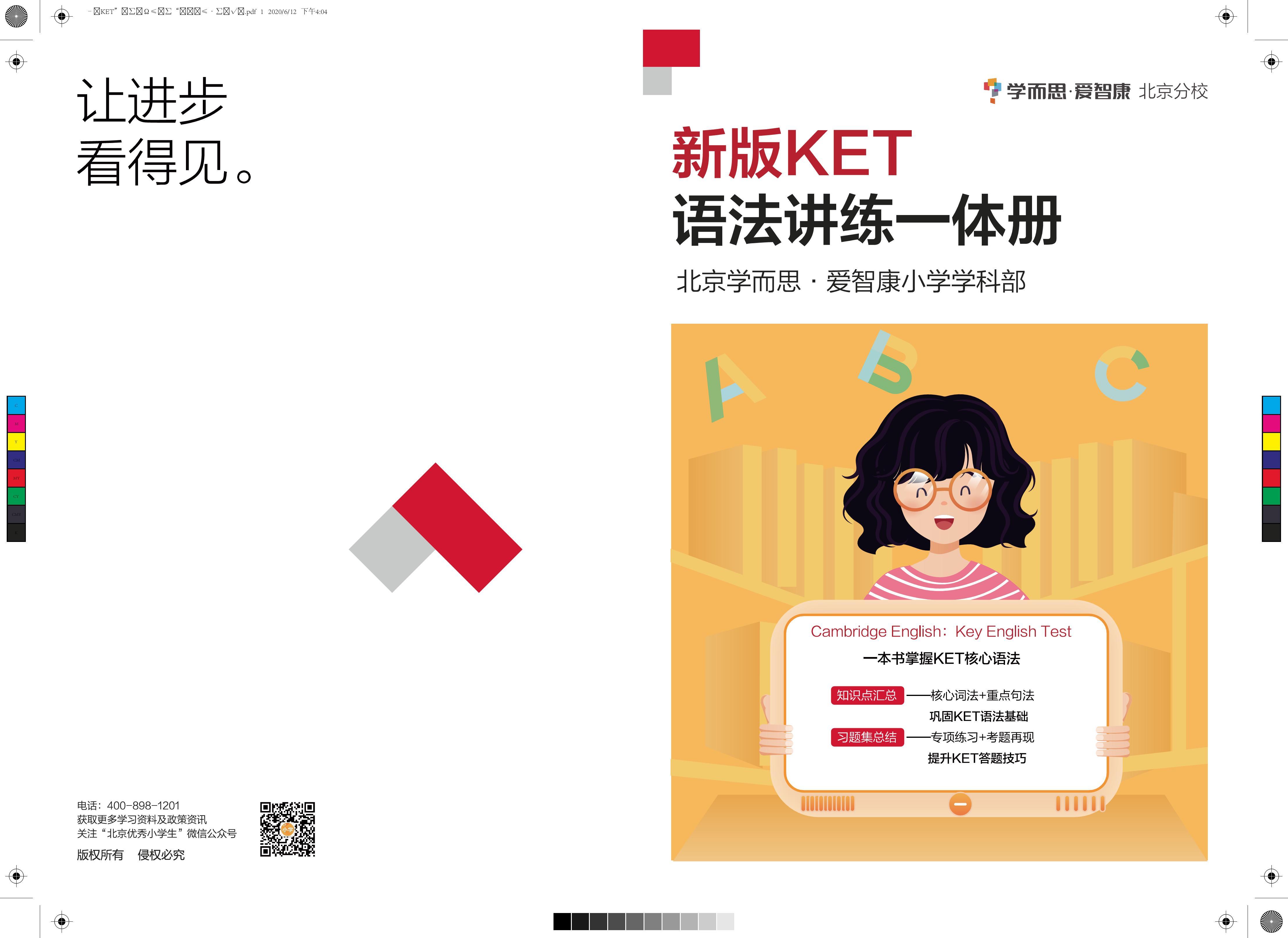新版KET语法讲练一体册封面.jpg