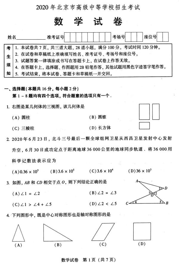 中考数学1.png
