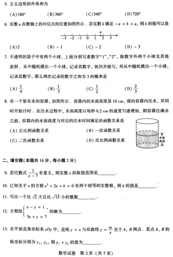 中考数学2.png