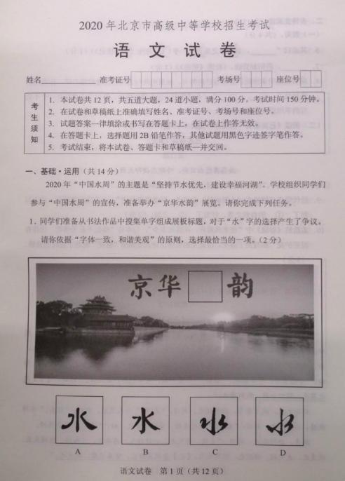 中考语文1.png